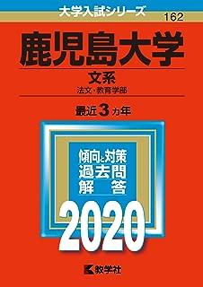 鹿児島大学(文系) (2020年版大学入試シリーズ)