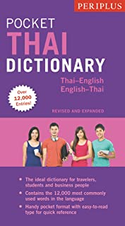 Periplus Pocket Thai Dictionary: Thai-English English Thai - Revised and Expanded (Fully Romanized) (Periplus Pocket Dictionaries)
