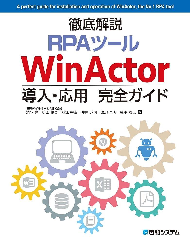 正当な住人必要徹底解説RPAツール WinActor導入?応用完全ガイド