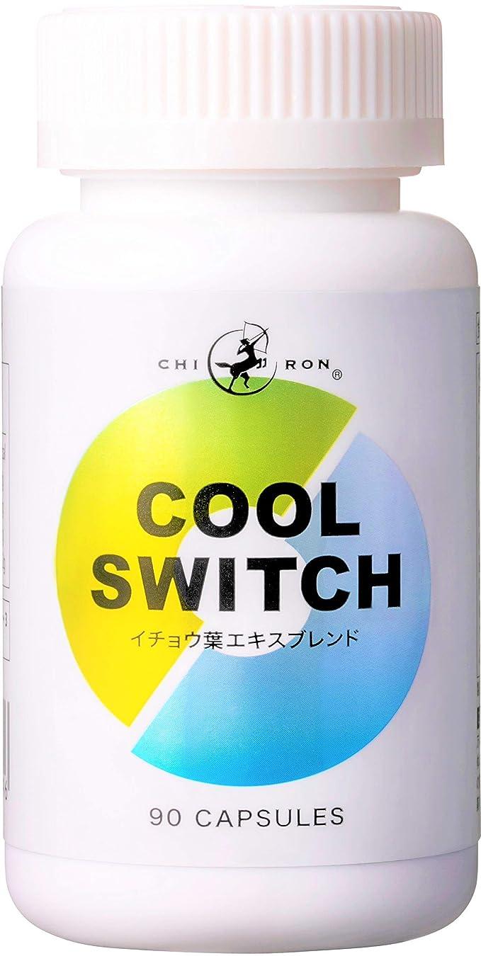 特異な熱心語キロン COOL SWITCH (クール スウィッチ) 90カプセル
