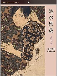 2021年 池永康晟カレンダー/美人画 1000115991 vol.137