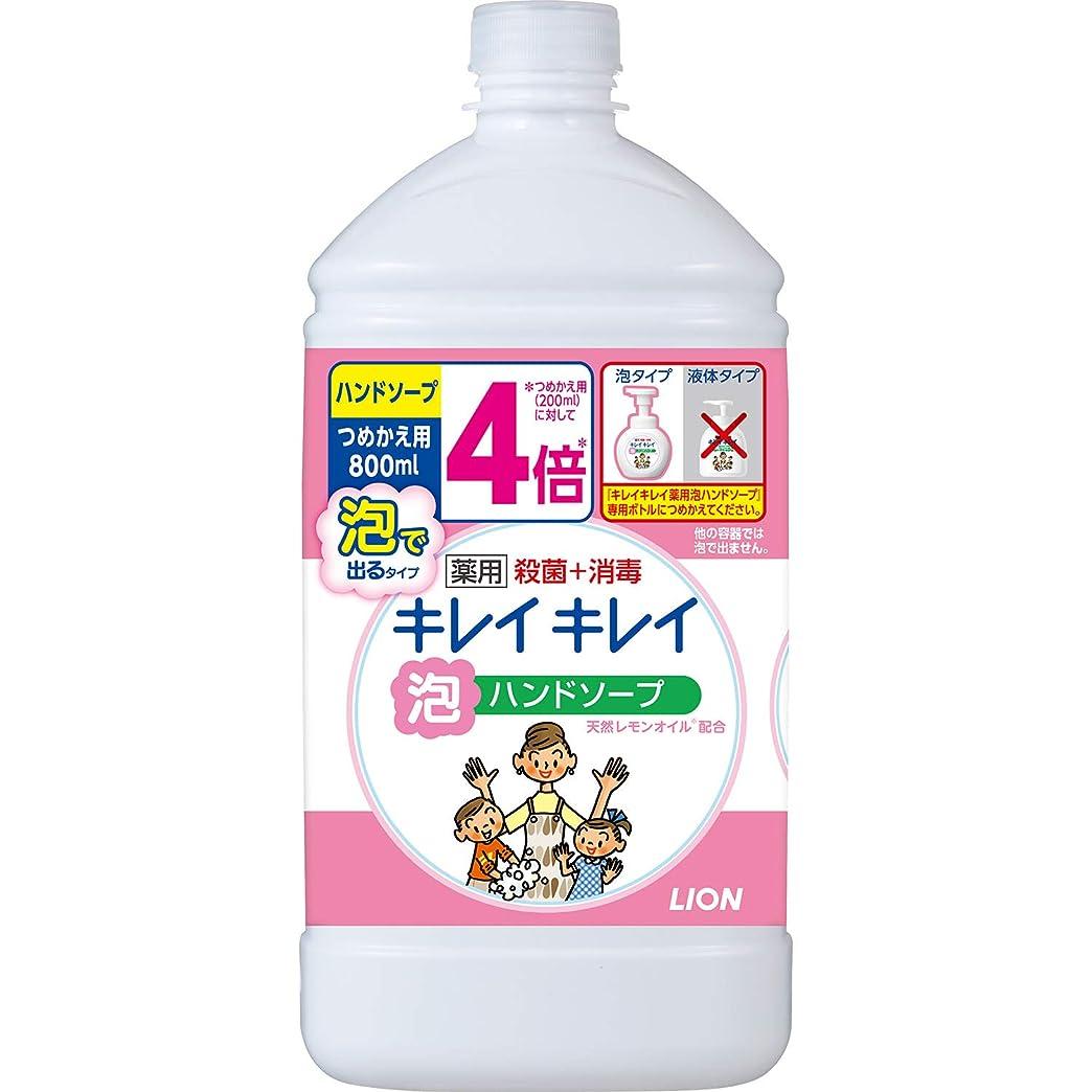 刈るあからさまシュリンク(医薬部外品)【大容量】キレイキレイ 薬用 泡ハンドソープ シトラスフルーティの香り 詰替特大 800ml
