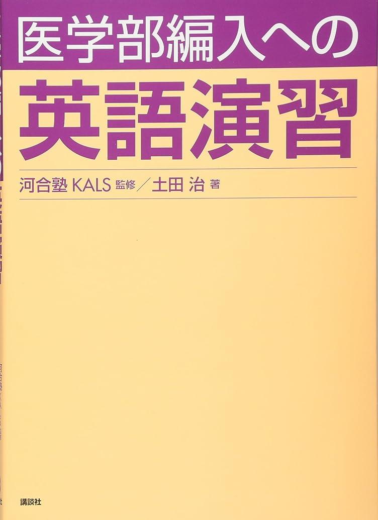 反毒協定冗長医学部編入への英語演習 (KS生命科学専門書)