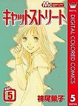 表紙: キャットストリート カラー版 5 (マーガレットコミックスDIGITAL) | 神尾葉子