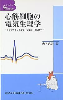 心筋細胞の電気生理学―イオンチャネルから、心電図、不整脈へ (ベッドサイドのBasic Cardiology)
