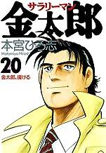 表紙: サラリーマン金太郎 第20巻 | 本宮 ひろ志