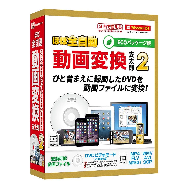 記録意志害虫ほぼ全自動 動画変換支太郎2【限定ECOパッケージ版】