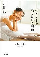 表紙: バレリーナ 踊り続ける理由 (河出文庫) | 吉田都