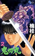 表紙: 鬼切丸(2) (少年サンデーコミックス) | 楠桂