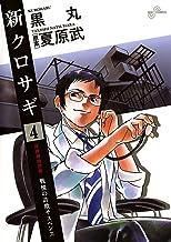 表紙: 新クロサギ(4) (ビッグコミックス) | 黒丸