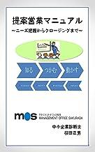 提案営業マニュアル: ニーズ把握からクロージングまで 経営を考える (経営ブックス)