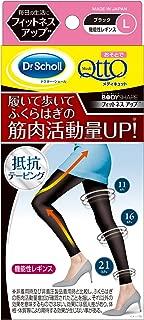 おそとでメディキュット フィットネスアップ 機能性着圧レギンス L 筋肉加圧効果 スリム 美脚 エクササイズ効果