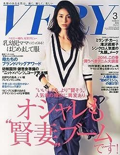VERY (ヴェリィ) 2014年 03月号 [雑誌]