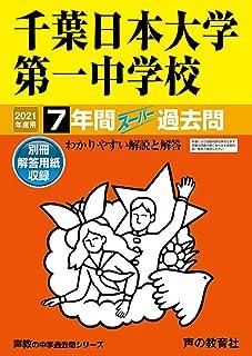 356千葉日本大学第一中学校 2021年度用 7年間スーパー過去問 (声教の中学過去問シリーズ)