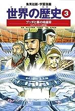 Han empire Shueisha manga version and learning and ancient Asia: Qin Shi Huangdi (3) Buddha history of the world ISBN: 4082492038 (2002) [Japanese Import]