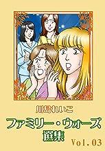 川島れいこ ファミリー・ウォーズ選集 Vol.03
