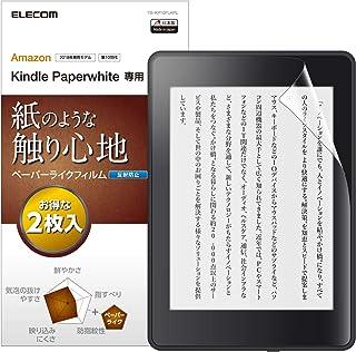エレコム Kindle Paperwhite 第10世代 保護フィルム 2枚入り ペーパーライク 反射防止 上質紙タイプ TB-KP10FLAPL