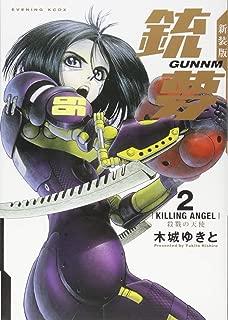 新装版銃夢(2)殺戮の天使 (KCデラックス)