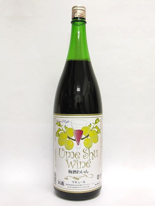 追加する確かなメディック赤ワイン梅酒 1.8L