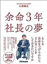 表紙: 余命3年 社長の夢~「見えない橋」から「見える橋」へ | 小澤輝真