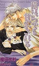 表紙: 猫はいつでも甘やかされる (SHY NOVELS) | 榎田尤利