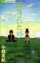 表紙: 僕等がいた(15) (フラワーコミックス) | 小畑友紀