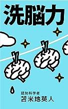 表紙: 洗脳力 | 苫米地英人