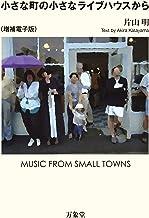 表紙: 小さな町の小さなライブハウスから〔増補電子版〕 | 片山明