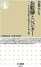 表紙: お姫様とジェンダー ――アニメで学ぶ男と女のジェンダー学入門 (ちくま新書) | 若桑みどり
