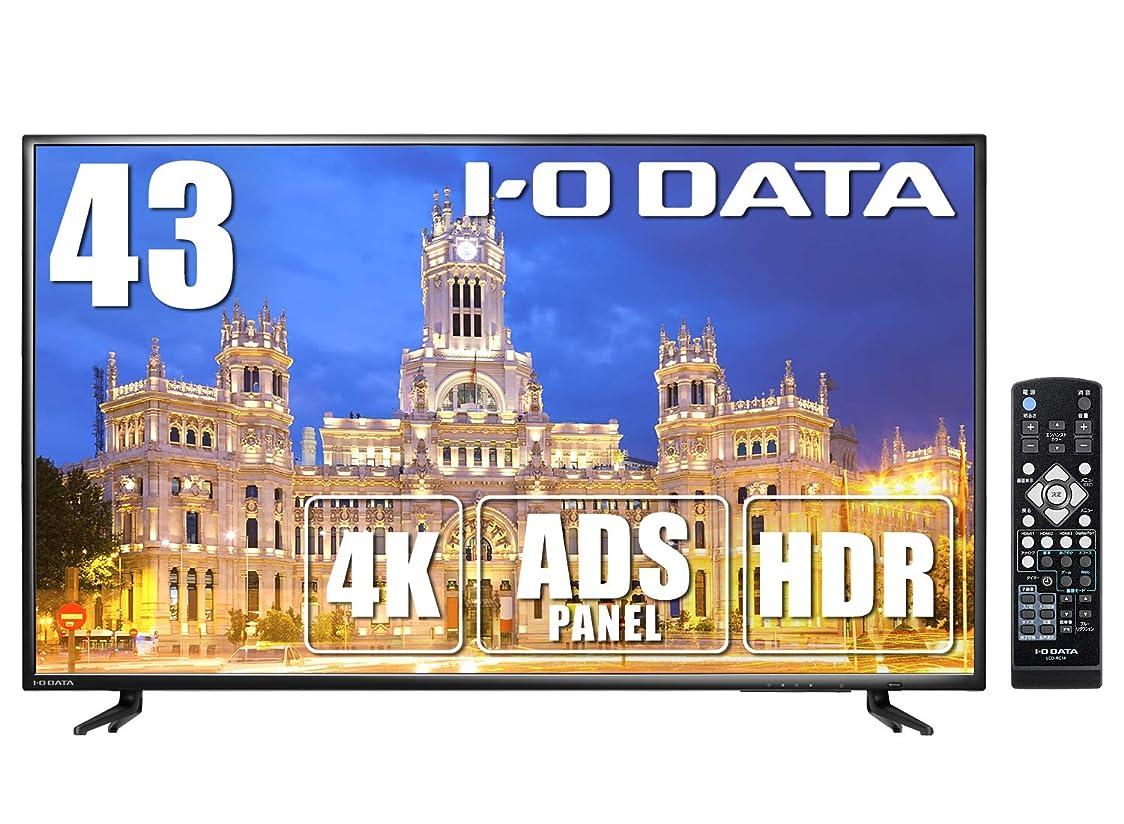 ツーリスト返済均等にI-O DATA 4K モニター 43インチ 4K(60Hz) PS4 Pro HDR ADS HDMI×3 DP×1 リモコン付 3年保証 土日サポート EX-LD4K432DB