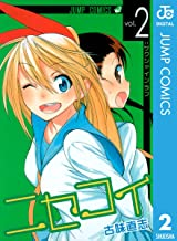 表紙: ニセコイ 2 (ジャンプコミックスDIGITAL) | 古味直志