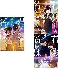 Your Name vol 1-3 Japanese Comic Manga Anime Movie Kimi no Na wa