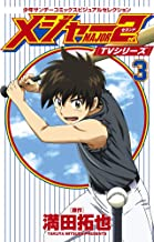 TVシリーズ メジャー2nd(セカンド): 少年サンデーコミックスビジュアルセレクション (3)