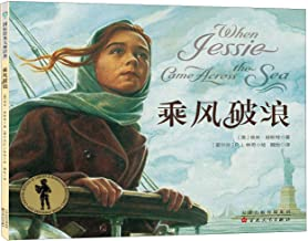 When Jessie Came Across the Sea (Chinese Edition)