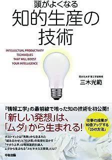 頭がよくなる知的生産の技術 (中経出版)