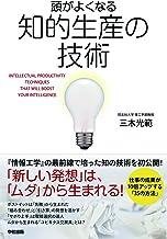 表紙: 頭がよくなる知的生産の技術 (中経出版) | 三木 光範