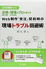 24の事例から学ぶ 法律と現場のプロが教える Web制作「受注」契約時の現場トラブル回避術 単行本