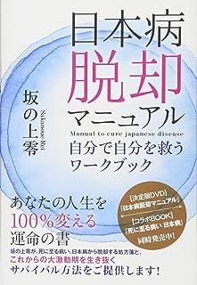 日本病脱却マニュアル自分で自分を救うワークブック