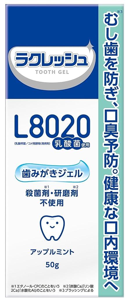 フェデレーションチューインガム無知L8020 ラクレッシュ 歯みがきジェル 50g