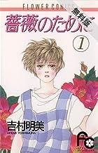 薔薇のために(1)【期間限定 無料お試し版】 (フラワーコミックス)