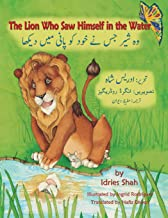 The Lion Who Saw Himself in the Water: English-Urdu Edition