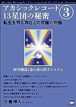 アカシックレコード13星団の秘密3  転生を司る存在との究極の対話