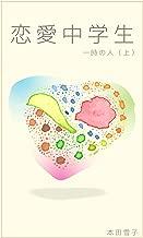Ren-ai Chugakusei / Ittokinohito Jou (Japanese Edition)