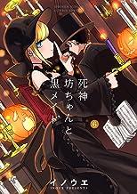 表紙: 死神坊ちゃんと黒メイド(6) (サンデーうぇぶりコミックス)   イノウエ