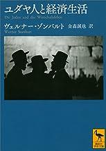 表紙: ユダヤ人と経済生活 (講談社学術文庫) | ヴェルナー・ゾンバルト