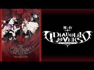 舞台『DIABOLIK LOVERS〜re:requiem〜』(dアニメストア)
