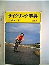 サイクリング事典 (1977年)