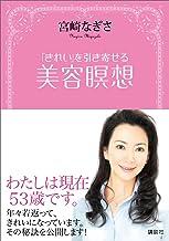 表紙: 「きれい」を引き寄せる 美容瞑想 (講談社の実用BOOK) | 宮崎なぎさ
