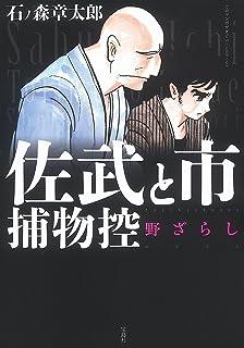このマンガがすごい! comics 佐武と市捕物控 野ざらし (このマンガがすごい!comics)