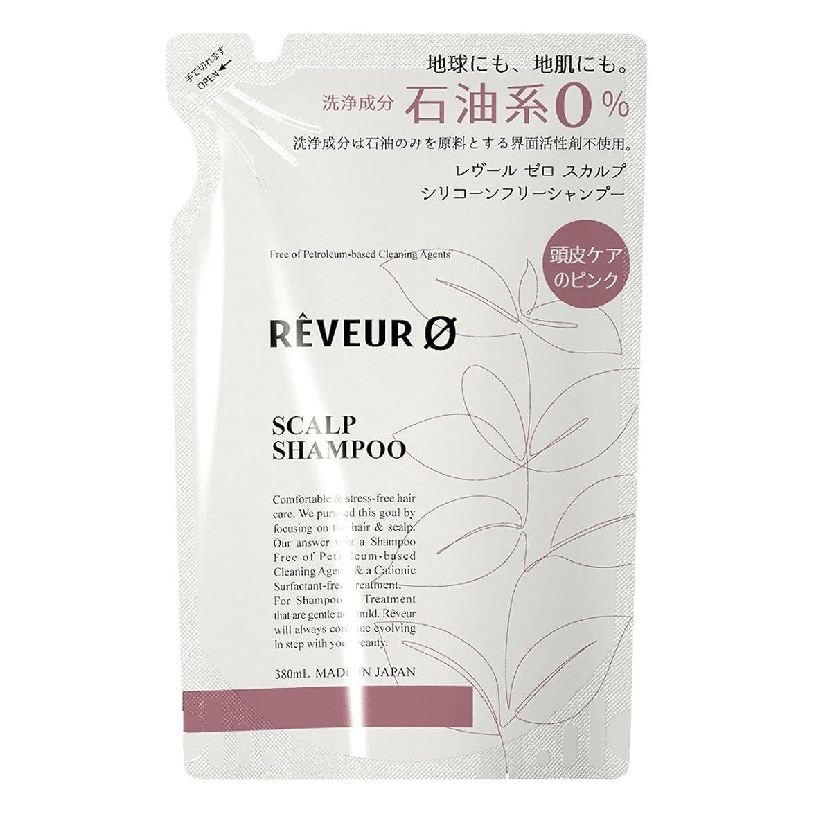 遊具ベスビオ山食事Reveur0(レヴール ゼロ) スカルプ シリコーンフリー シャンプー 〈詰替〉 (380mL)